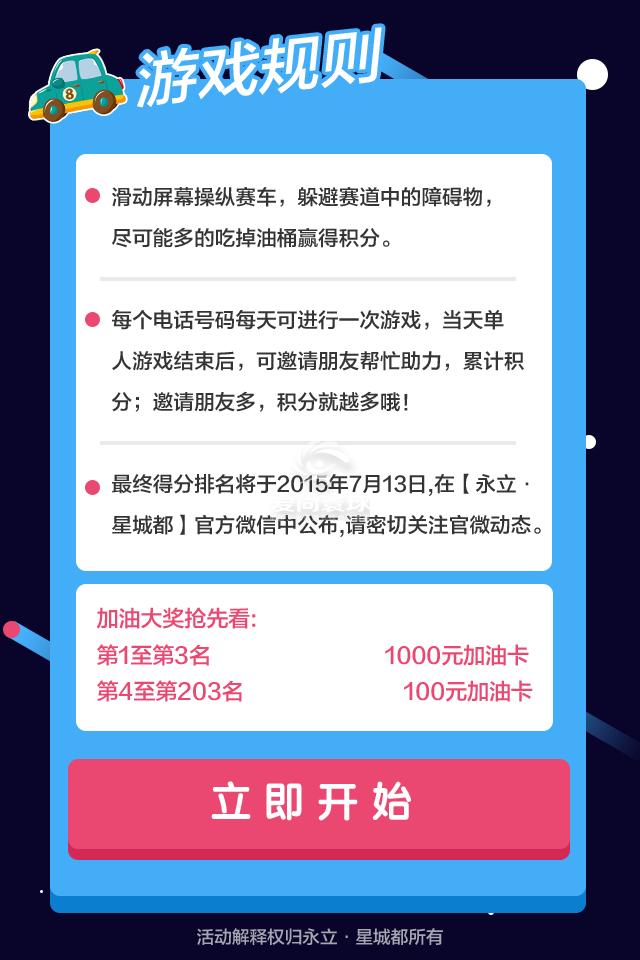 爱尚寰球_中国文化旅游节综合运营商400-8383-905 永立·星城都