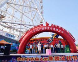 2018枣庄首届非遗文化节