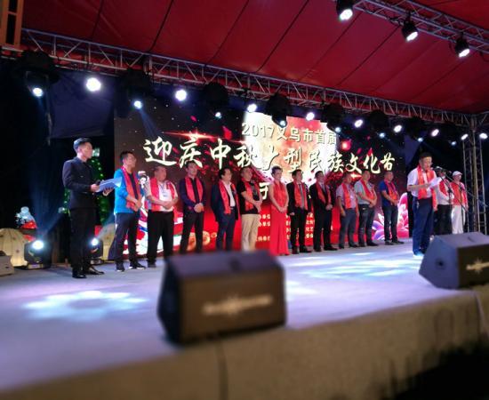 2017义乌市首届迎庆中秋民族文化节