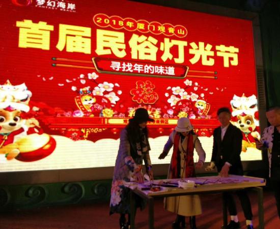 2018首届厦门观音山民俗灯光节
