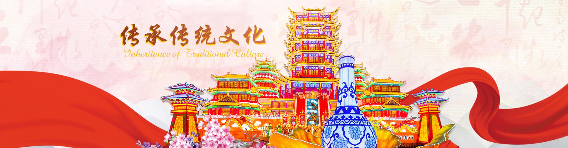 传承传统文化